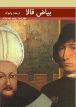 http://din-xadimi.arzublog.com/uploads/din-xadimi/beyaz_qala.jpg